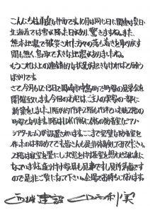 uraku_201611-2