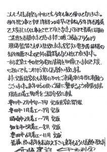 uraku_201612-2