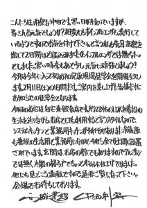 uraku_201702-2