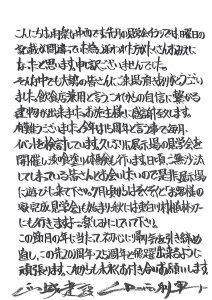 uraku_201703-2