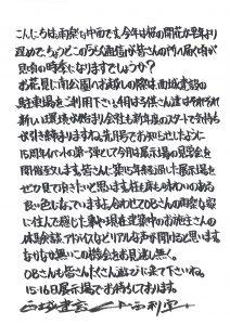 uraku_201704-2